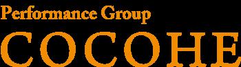 パフォーマンス グループ「COCOHE」|子供向けの楽しい音楽イベント企画・開催。出張演奏